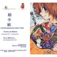 """Nuovo orario di apertura per la mostra """"Come i bambini giapponesi vedono l'Italia"""""""